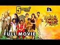 Pandavulu Pandavulu Tummeda Full Movie    2014    Mohan Babu, Vishnu, Manoj, Hansika, Praneetha