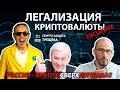 Защита Трещёва. Легализация криптовалюты и ICO | Россия и Мир