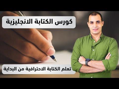 تعلم كتابة موضوع تعبير باللغة الانجليزية : كورس الكتابة المستوى الاول : 1