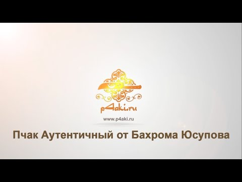 "Пчак ""Аутентичный"""