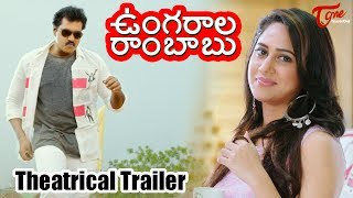 Ungarala Rambabu Theatrical Trailer || Sunil, Mia George