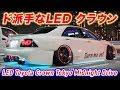 LED Toyota Crown ド派手なトヨタ クラウン Tokyo Midnight Test Drive!  東京首都高速ドライブ Steve's POV スティーブ的視点