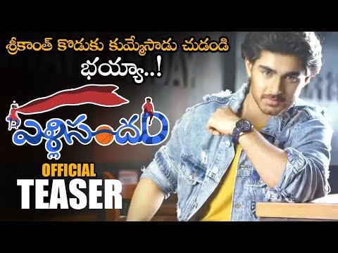 Srikanth Son Roshan Pelli Sandadi Movie Teaser || K Raghavendra Rao || Telugu Trailers || NSE