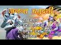 12 September Anant Chaturdashi 2019 | अनंत चतुर्दशी व्रत कथा & पूजा विधि | Vrat Katha & Puja Vidhi