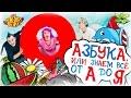 Город Ангел Бэби - Азбука, или Знаем всё от А до Я! - Песенки для детей