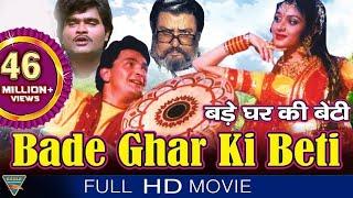 Bade Ghar Ki Beti (HD) Hindi Full Length Movie  Rishi Kapoor, Shammi Kapoor  Eagle Hindi Movies
