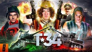 [BadComedian] - Т-34 (Притяжение нацистов) (10.05.2019 10:02)
