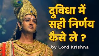 दुविधा में सही निर्णय कैसे ले ? by Lord Krishna