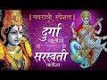 Durga Chalisa & Saraswati Chalisa Sangrah | दुर्गा और सरस्वती चालीसा