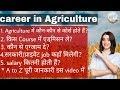 Career In Agriculture | एग्रीकल्चर में कैरियर कैसे बनायें? | पूरी जानकारी!