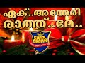 HINDI Christmas Carol Song | Ek..Antheri..!! | Kayamkulam Salem