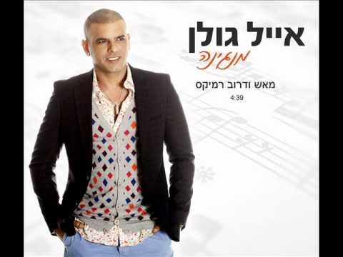 אייל גולן מנגינה (מאש ודרוב רמיקס) Eyal Golan