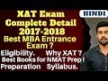 XAT Exam Complete Information in Hindi | XAT 2018 |Crack XAT Exam |MBA Entrance|XAT Preparation