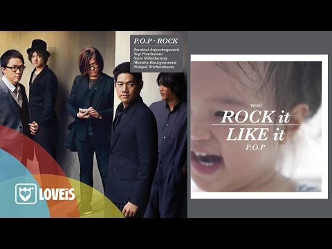 POP : ชอบอ่ะ ROCK it LIKE it [Official Audio]