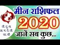 Meen Rashifal 2020 | मीन राशिफल 2020 | Pisces Horoscope 2020 | Pisces Yearly Forecast 2020