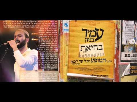 עמיר בניון בחיאת Amir Benayoun
