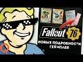 Fallout 76: ГЕЙМПЛЕЙ; ПРОКАЧКА; ПЕРКИ - НОВЫЕ ПОДРОБНОСТИ