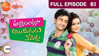 Attarintlo Ayiduguru Kodallu 16-01-2013 (Jan-16) Zee Telugu TV Episode, Telugu Attarintlo Ayiduguru Kodallu 16-January-2013 Zee Telugutv Serial