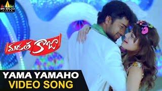 Yama Yamaho Video Song - Madatha Kaaja