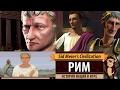 Рим: история наций в Sid Meier's Civilization