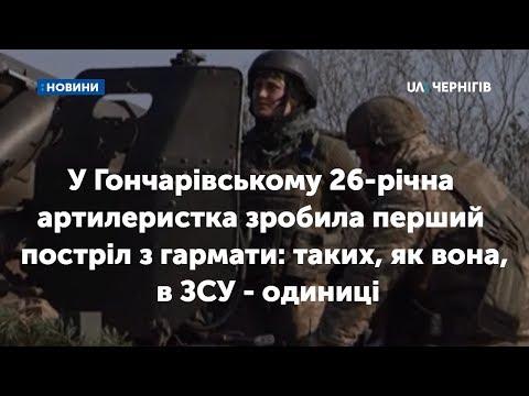 У Гончарівському 26-річна артилеристка зробила перший постріл з гармати: таких, як вона, в ЗСУ - одиниці