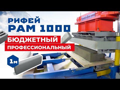 Вибропресс Рифей-Рам-1000-3,5-350-П для бордюров