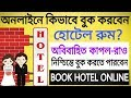 How To Book Hotel Room Online For Unmarried Couple In Bangla