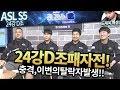 [ASL 시즌5] 24강 D조 4경기, 패자전!! :: 도재욱의 아프리카 스타크래프트 리그 해설! (ASL S5)