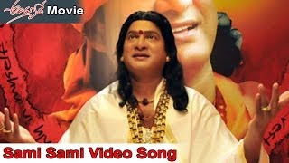 Sami Sami Video Song - Ayyare