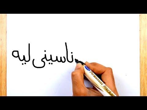 كيفية تحويل كلمة ناسينى ليه الى رسمة تامر حسني | الرسم بالكلمات