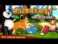 खीर किसने खाई ? - Hindi Kahaniya for Kids | Stories for Kids | Moral Stories for Kids | Koo Koo TV