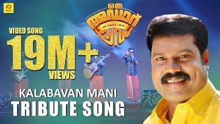 Oru Adaar Love  Manichettan Song  Mashup  Sachin Raj  Shaan Rahman  Omar Lulu