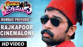 Rajkapoor Cinemaloni Full Video Song || Bombay Priyudu