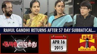Aayutha Ezhuthu 16-04-2015 Thanthitv Show   Watch Thanthi Tv Aayutha Ezhuthu Show April 16, 2015
