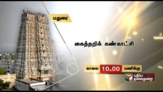The Days Important Events Programs  30-12-2014 Puthiya Thalaimuraitv Show   Watch Puthiya Thalaimurai Tv The Days Important Events Programs  Show December 30, 2014