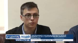 Премьера фильма «Манекен» от Дмитрия Голумбевского в Житомире