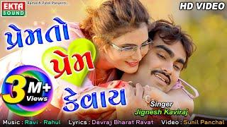 Prem To Prem Kevay  Jignesh Kaviraj  HD Video  Ekta Sound
