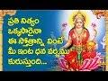 Kanakadhara Stotram with Lyrics || By Usha Raj