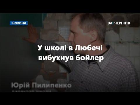 Як у школі на Чернігівщині вибухнув котел: всі подробиці. ВІДЕО