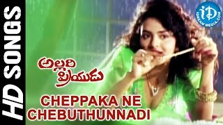 Cheppaka Ne Chebuthunnadi Video Song - Allari Priyudu