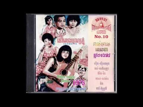 MP CD No. 10:  Yee Hope Pai Lin - Sinn Sisamouth