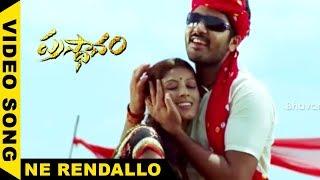 Ne rendallo Video Song - Prasthanam