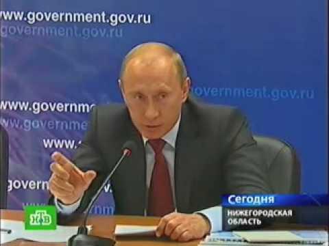 Путин прибыл вВыксу