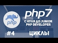 Уроки PHP 7 | Циклы.While.Do-While.For.Foreach.If