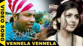 Vennela Vennela Video Song || Vennela One And Half