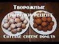 Творожные пончики быстрый рецепт приготовления.Cottage cheese donuts quick cooking recipe