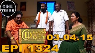 Mundhanai Mudichu 03-04-2015 Suntv Serial | Watch Sun Tv Mundhanai Mudichu Serial April 03, 2015