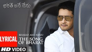 Bharat Ane Nenu (The Song Of Bharat) Lyrical Video Song