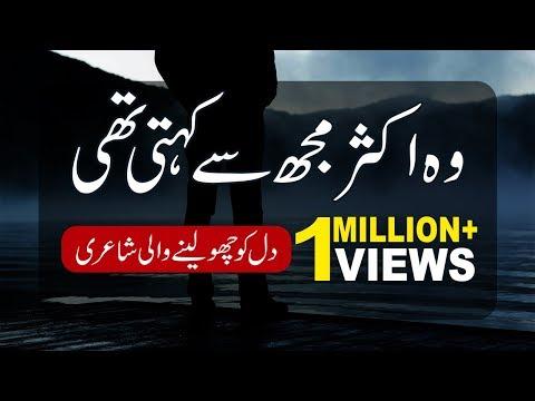 Wo Akser Mujh Se Kehti Thi - Urdu Poetry by Waseem