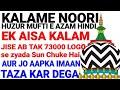 Alhaj Qari Muhammed Rizwan Razvi Qadri - New Naat sharif
